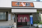 焼肉「千秋」1