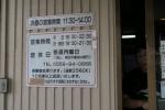 焼肉「千秋」9