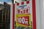 100円販売機3