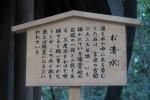 熱田神宮12