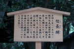 熱田神宮16