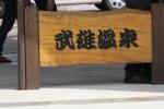 武雄温泉3