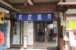 武雄温泉4