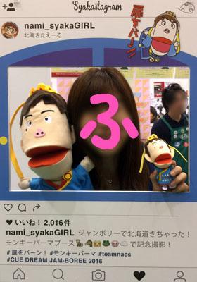 2016072921.jpg