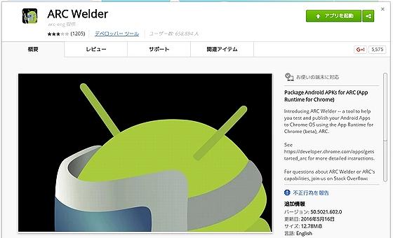ARC-Welder_Chrome_addons.jpg