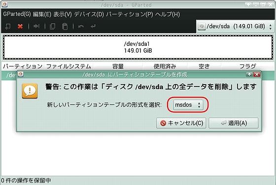 GParted_Type-MSDOS.jpg