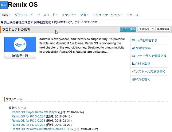 Link-OSDN_Remix_OS.jpg