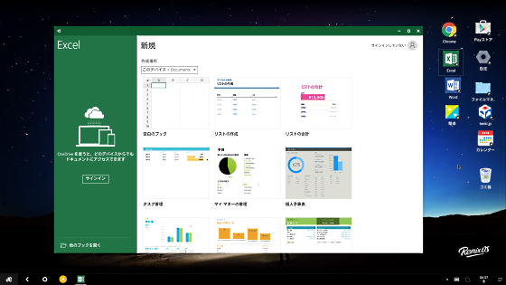 MS-Excel_RemixOS-PC_B16042001.png