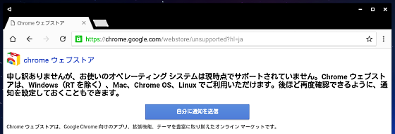 No-support_Chrome-Webstore_RemixOS.png