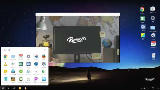 RemixOS_for-PC_B16042001.png
