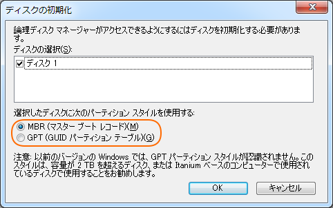 initialize_disk_Windows7.png