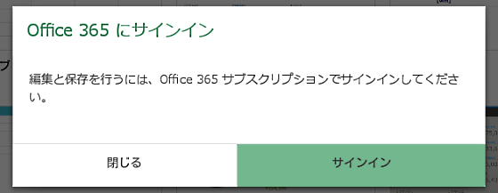 need_Sign-in_office365.png