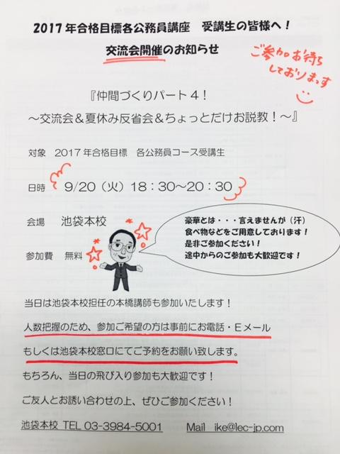 9/20(火)K交流会