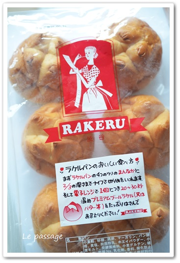 ラケルのパン 1