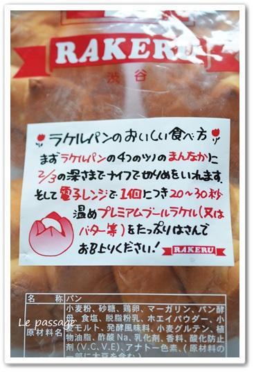 ラケルのパン 2
