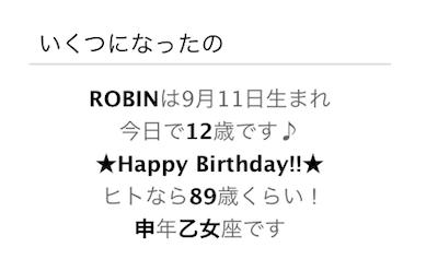 ロビン12歳