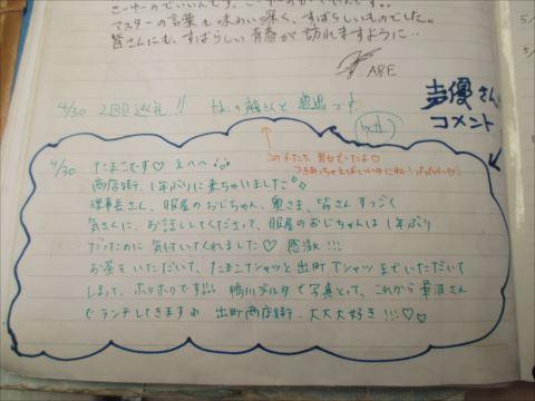 20160414_IMG_3198_R.jpg