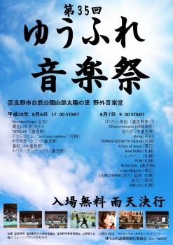 第35回ゆうふれポスター