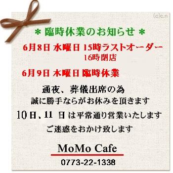 2016・6・8→臨時休業