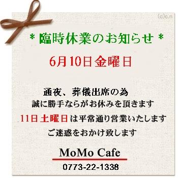 2016・6・10→臨時休業