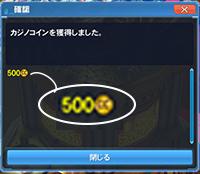 500CC当たった!
