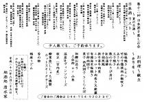 日本酒を楽しむ会12