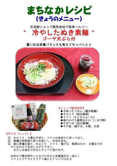 冷やしたぬき素麺_レシピ