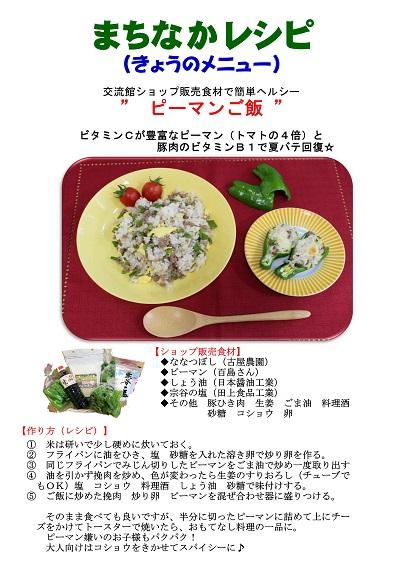 ピーマンご飯_レシピ