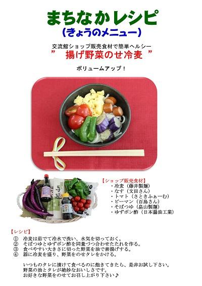 揚げ野菜のせ冷麦_レシピ