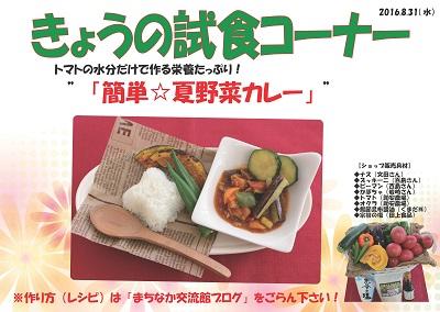 簡単☆夏野菜カレー