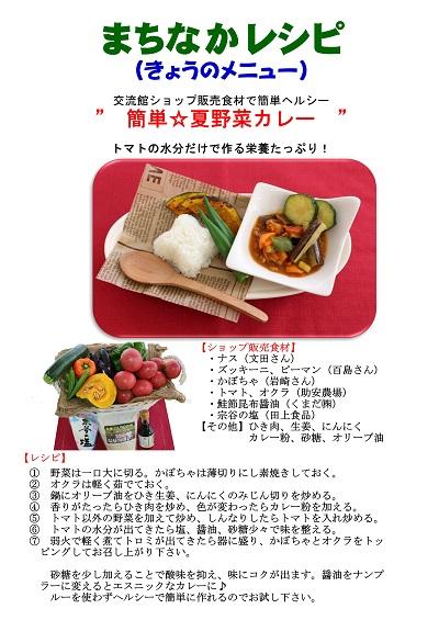 簡単☆夏野菜カレー_レシピ