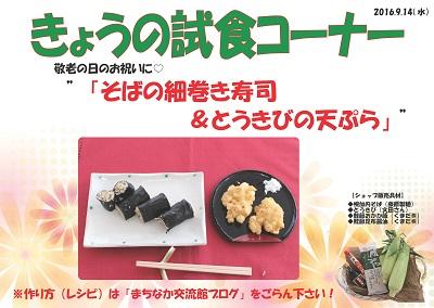 そばの細巻き寿司&とうきびの天ぷら