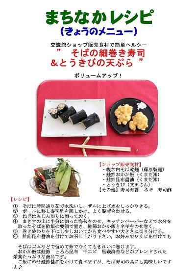 そばの細巻き寿司&とうきびの天ぷら_レシピ