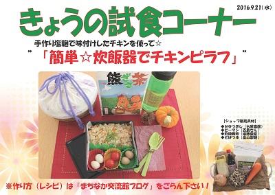 炊飯器でチキンピラフ_ちらし