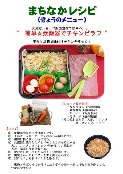 炊飯器でチキンピラフ_レシピ