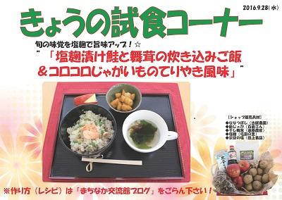 塩麹漬け鮭と舞茸ご飯