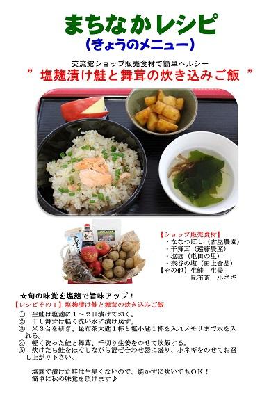 塩麹漬け鮭と舞茸ご飯_レシピ