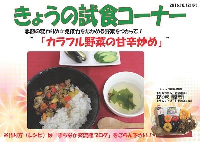 カラフル野菜の甘辛炒め