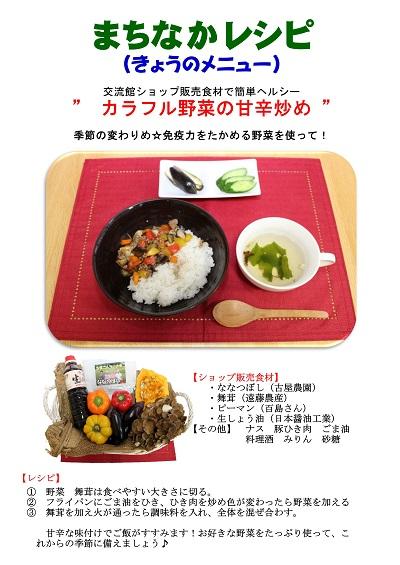 カラフル野菜の甘辛炒め_レシピ