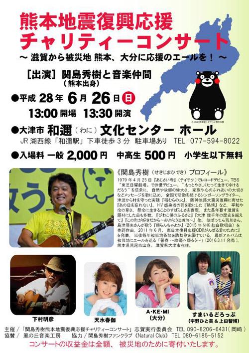 熊本AID2