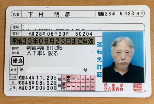 免許書-2