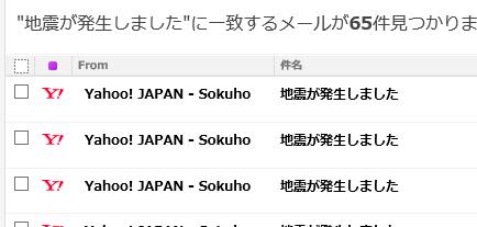 地震発生お知らせメール