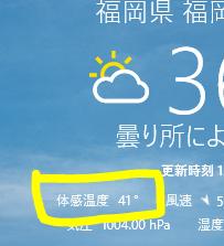 福岡市の天気