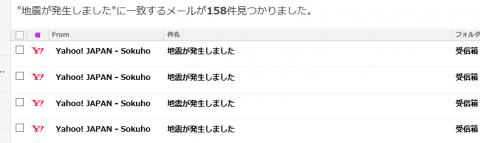 地震の情報メール