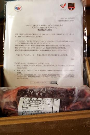 米国食肉輸出連合会(USMEF)アーバンBBQキャンペーン サーロイン肉かたまり