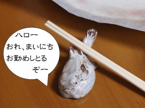 唐津焼の箸置き