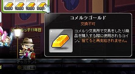 Maple14634a.jpg