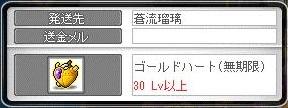 Maple15050a.jpg