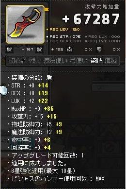 Maple15163a.jpg