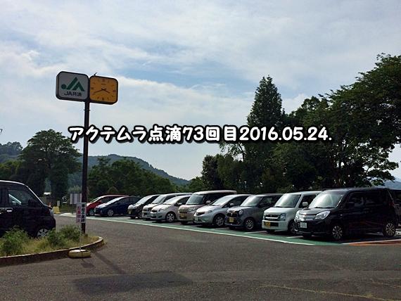 20160524-04.jpg